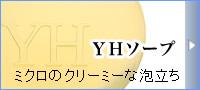 YHソープ(洗顔石けん)