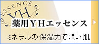 薬用YHエッセンス(美容液)