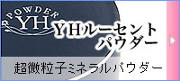 YHルーセントパウダー(粉おしろい)