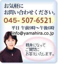 ���C�y�ɂ��₢���킹���������B045-910-5447�@����@�ߑO9���`�ߌ�6���e�g�ɂȂ��Ă�����ɂ������������܂��B