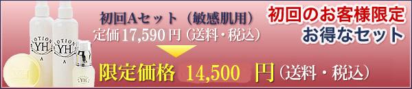 初回のお客様限定お得なセット初回Aセット(敏感肌用) 定価13,335円(送料・税込)→限定価格11,000円(送料・税込)