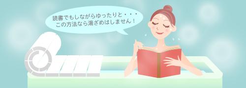 読書でもしながらゆったりと・・・この方法なら湯冷めはしません。
